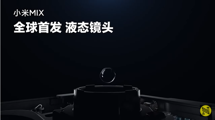 Xiaomi teased a camera with a liquid lens for the Mi Mix