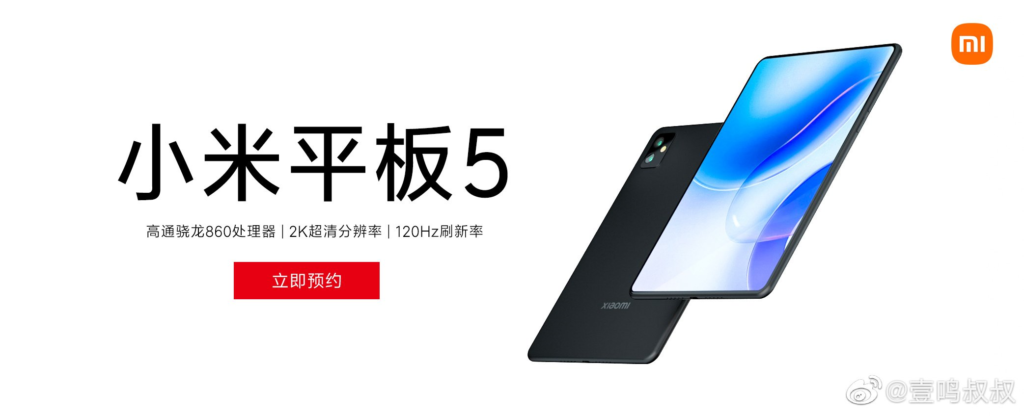 Xiaomi Mi Pad 5 is certified with 67W fast charging